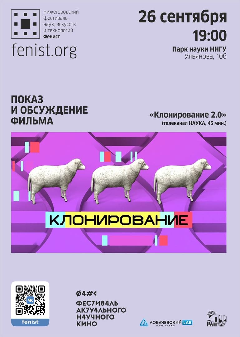 Афиша Нижний Новгород Вечер научно-популярного кино