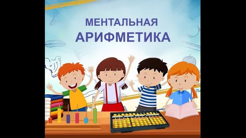 Дошколята на ментальной арифметике Деткам по 5 6 лет а они складывают и вычитают не только однозначные но и двузначные
