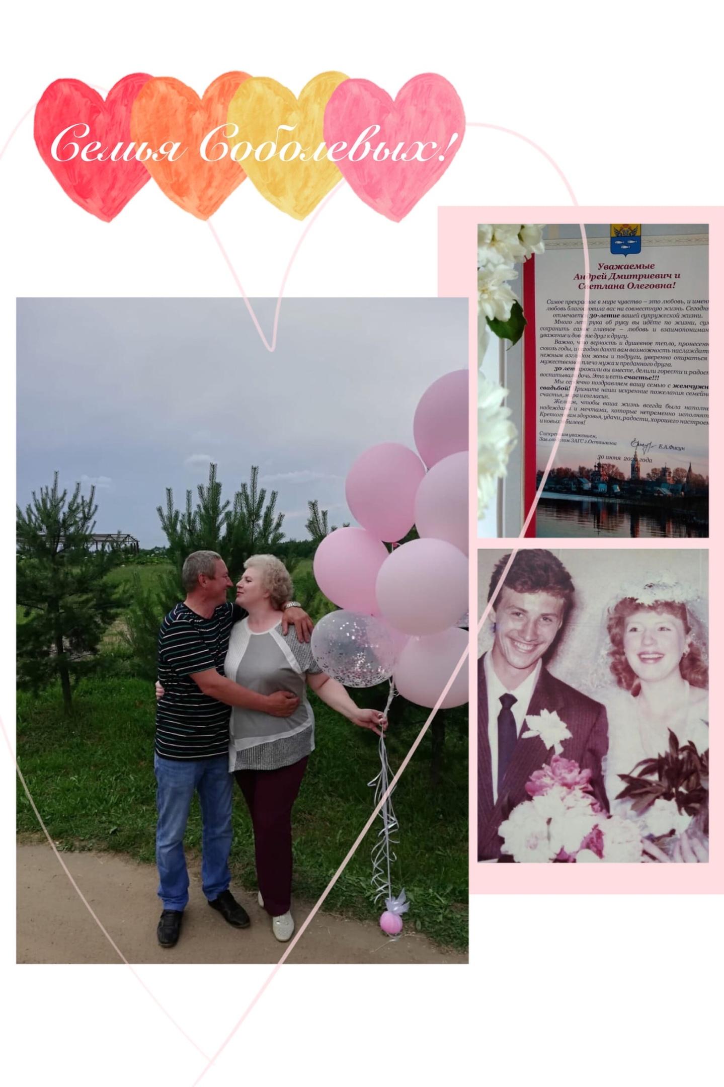 Жители Осташковского округа приняли участие в семейной акции
