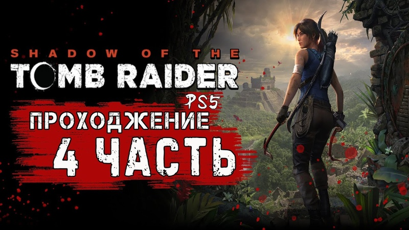 Прохождение Shadow of the Tomb Raider Легендарная Лара Крофт ➤ 4 Часть ➤ Темная Тайна Джунглей