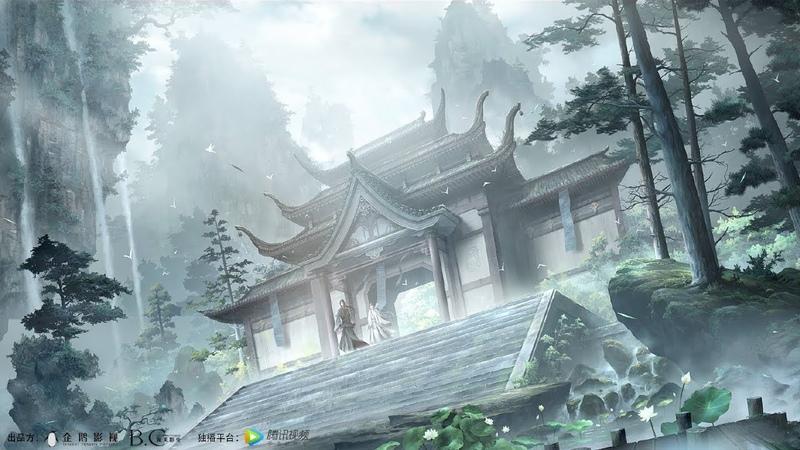 魔道祖師動畫第一季片尾曲 問琴 完整版 繁體中文字幕
