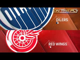 Oilers - Red Wings 10/29/19