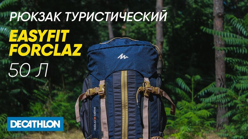 Обзор: Рюкзак на 50 литров Forclaz Easyfit (MOUNTAIN BACKPACKING PACK)