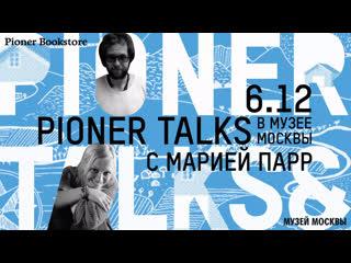 Pioner Talks с Марией Парр