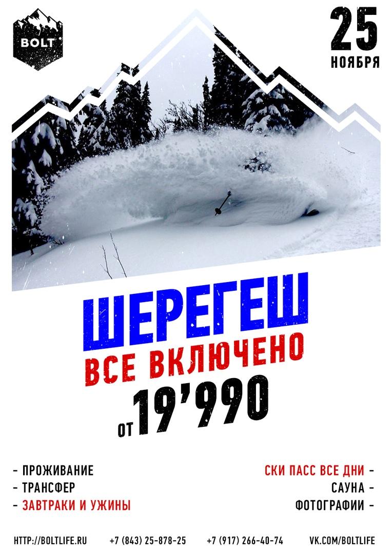Афиша Казань Шерегеш 2019 ВСЁ ВКЛЮЧЕНО / BOLT