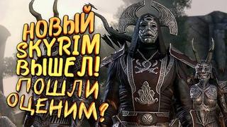 НОВЫЙ SKYRIM ВЫШЕЛ! - ШЕДЕВР ПРОДОЛЖАЕТСЯ В The Elder Scrolls: Greymoor
