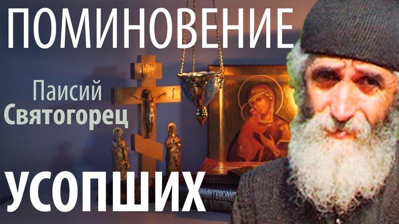 Лучшее ПОМИНОВЕНИЕ УСОПШИХ Жизнь после смерти Паисий Святогорец