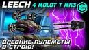 War Robots LEECH 4 MOLOT T MK3 Champions League Пуля Дура ЛИЧ Имбовец ЛИЧ и Пулеметы