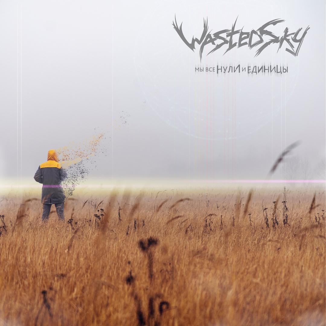 WastedSky - Мы все нули и единицы [EP]