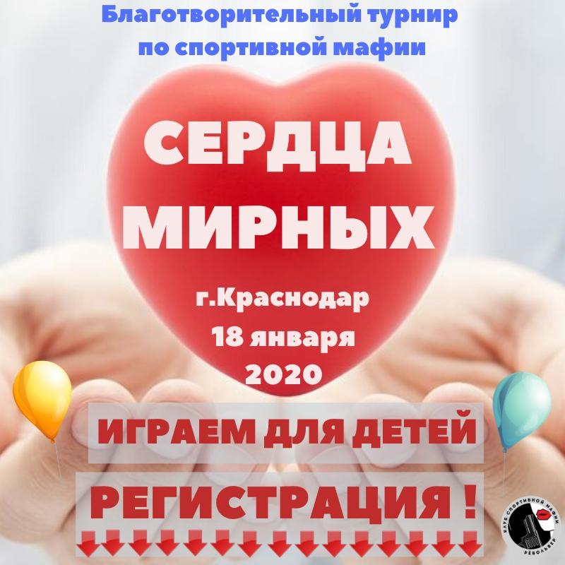 """Афиша Благотворительный турнир """"СЕРДЦА МИРНЫХ"""""""