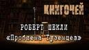 Роберт ШЕКЛИ Проблема Туземцев