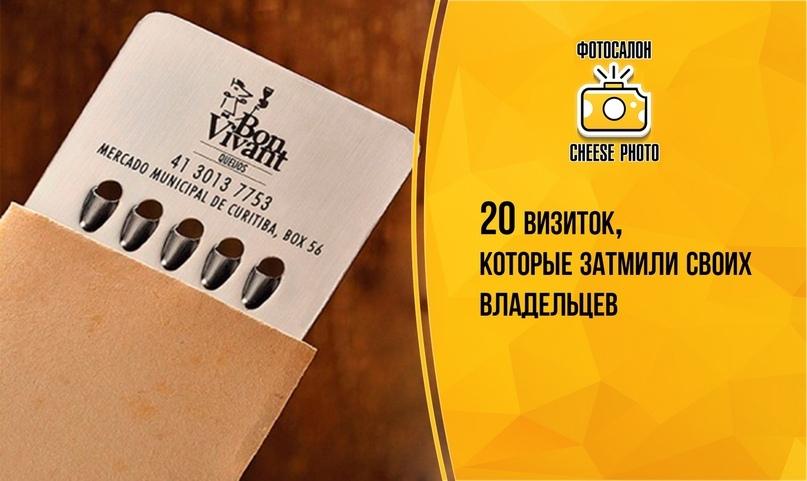 20 визиток, которые затмили своих владельцев, изображение №1