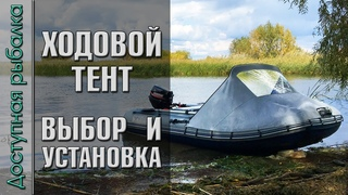 ХОДОВОЙ ТЕНТ На Лодку ПВХ 🚣 Выбор и установка своими руками | Носовой Тент от компании Трое В Лодке
