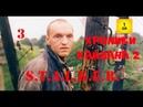S.T.A.L.K.E.R. - Хроники Кайдана серия вторая ч.3 Взорвать Больницу,Гастроном,Книги.Штурм Прачечной.