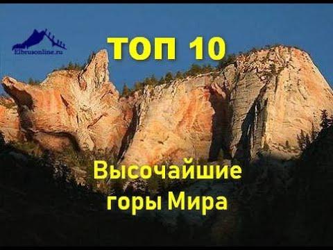 ТОП 10 высочайшие вершины мира