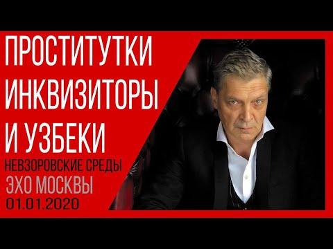 Проститутки инквизиторы и узбеки Невзоров в Невзоровcкие среды на Эхо Москвы 01 01 20