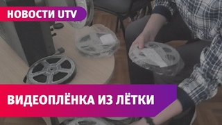 Блогер Сергей Кутимский представил общественности кадры с видеоплёнки, сохранившейся в лётке