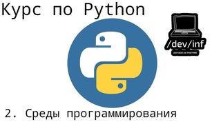 [2] Курс по Python 3. Установка дополнительных сред программирования: Sublime Text, VS Code, PyCharm