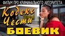 Эти законы соблюдают даже воры - Кодекс Чести / Русские боевики 2020 новинки
