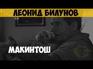 Леонид Билунов. Криминальный авторитет, предприниматель. Макинтош