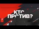 Кто против? : социально-политическое ток-шоу с Куликовым от 18.09.2019