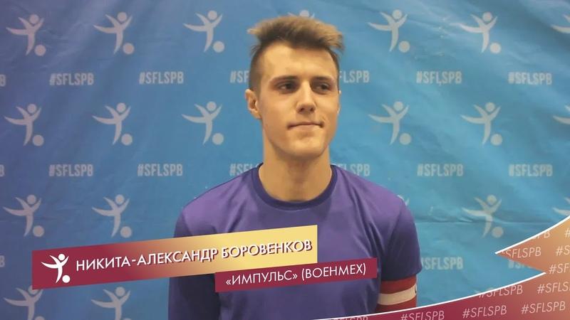 Никита Александр Боровенков Импульс Военмех