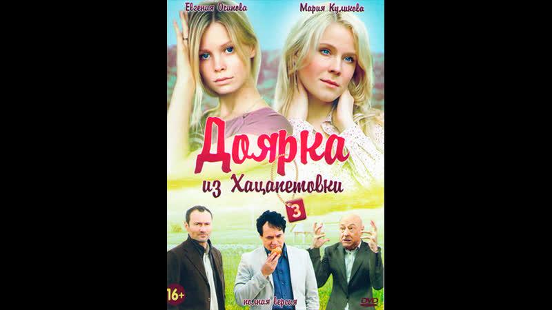 Доярка из Хацапетовки 3 2011 серии 5 - 10