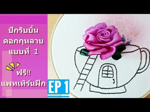 D.I.Y Ribbon Embroidery Rose ปักริบบิ้นดอกกุหลาบ วันวาเลนไทน์ EP 1