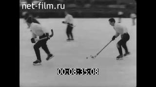 """1964г. Архангельск. хоккей с мячом. """"Водник""""- """"Динамо"""" Москва"""