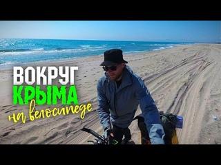 #8 Крымское Майами | Дикий КРЫМ | коса Донузлав | Цены на жилье | ВОКРУГ КРЫМА на велосипеде