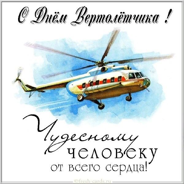 поздравление летчика в день его свадьбы
