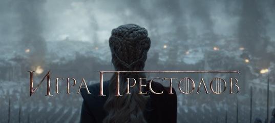 игра престолов 7 сезон 1 серия смотреть онлайн бесплатно на русском