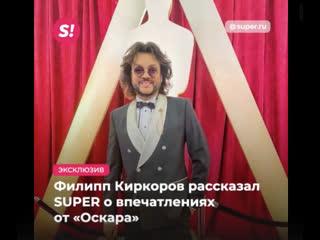 Филипп Киркоров рассказал SUPER о впечатлениях от Оскара