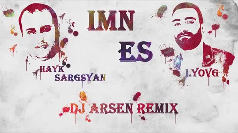 Hayk Sargsyan Lyov G Inn es DJ Arsen Remix 2020