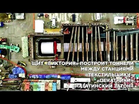 Строительство туннеля БКЛ Щит Виктория между станциями Текстильщики Печатники Нагатинский затон