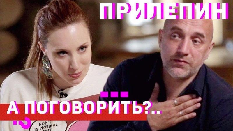 Захар Прилепин о Захарченко Мотороле Невзорове Сталине и Путине А поговорить