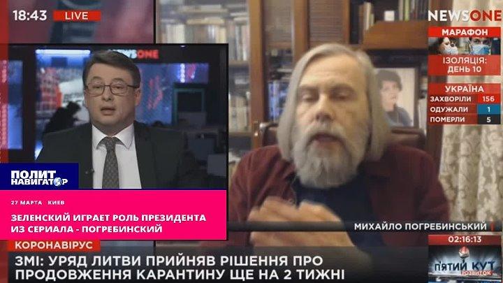 Зеленский играет роль президента из сериала Погребинский