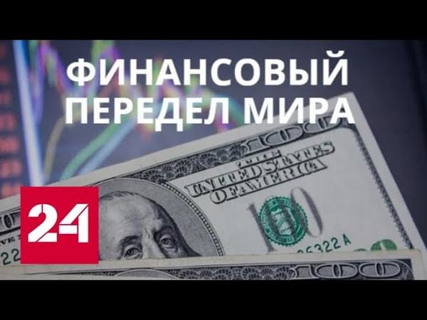 Финансовый передел мира . Документальный фильм Россия 24