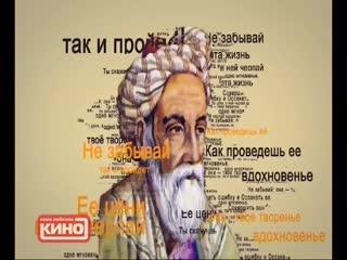 Омар Хайям - Жизнь твоё творенье