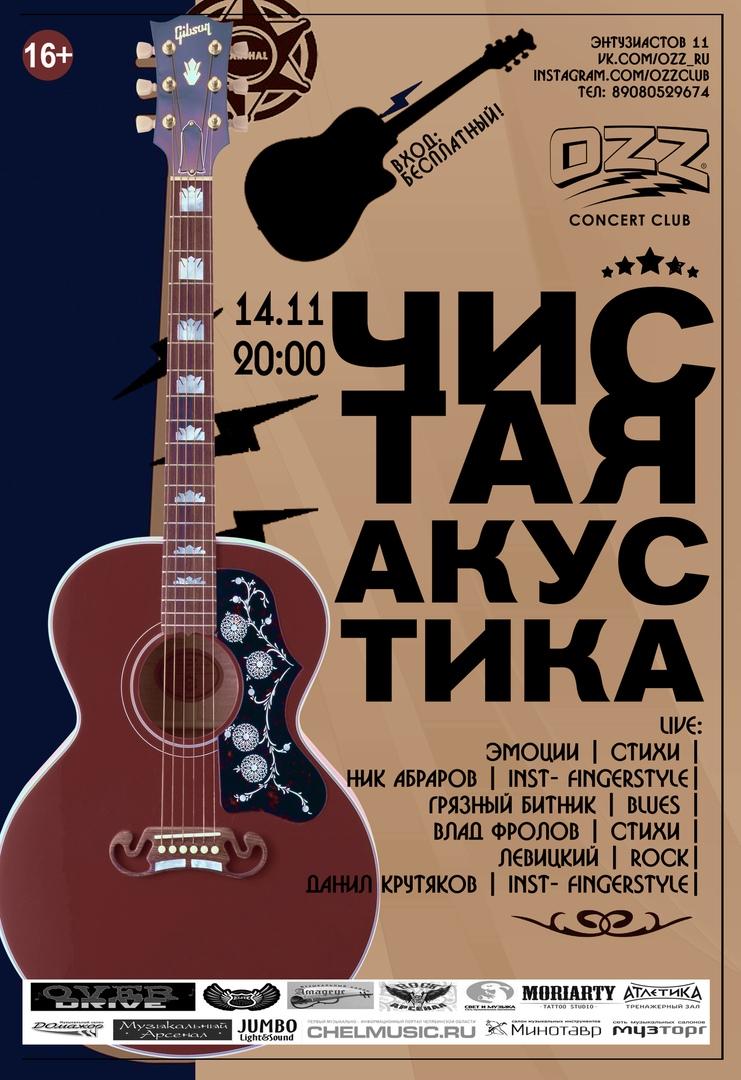 Афиша Челябинск 14.11 Чистая Акустика! Вход: Бесплатный!
