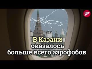 Жители Казани больше всех в России боятся летать на самолетах