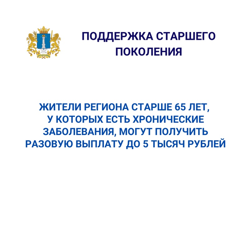 Господдержка жителей Ульяновской области в период карантина, изображение №5