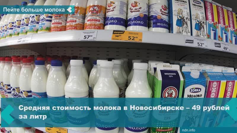 Специалисты Россельхознадзора опубликовали средние цены на молоко в России и выяснили где самое дешевое