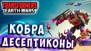 КОБРА И ДЕСЕПТИКОНЫ! НОВЫЕ БОТЫ! Трансформеры Войны на Земле Transformers Earth Wars #253