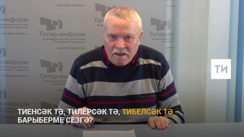 Марсель Галиев Бәгырь авазы шигырен укый