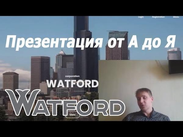 WATFORD обзор отзывы Компания из США как получать дивиденды каждую неделю