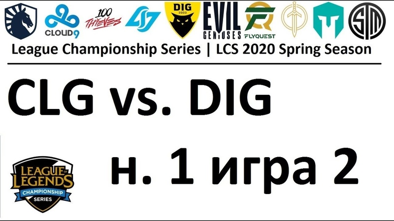 CLG vs. DIG Week 1 Day 1 LCS Spring 2020 ЛЦС Чемпионат Америки Counter Logic Gaming