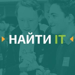 "Афиша Москва Форум ""Найти IT"" / 5 октября 12:00 - 17:00"