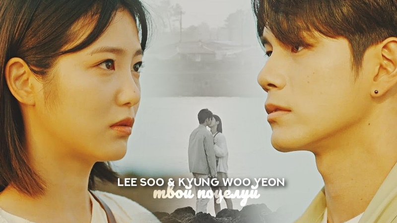 Lee soo kyung woo yeon ● твой поцелуй | больше, чем друзья