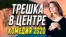 Хорошая Комедия про бизнес и любовь на районе - ТРЕШКА В ЦЕНТРЕ @ Русские комедии новинки 2020